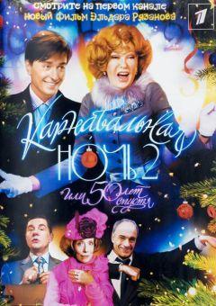 Смотреть онлайн фильм Карнавальная ночь 2 бесплатно ... - photo#45