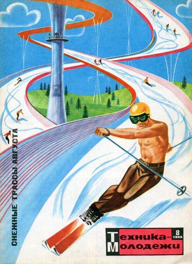 Skiing into the future on the cover of Tekhnika Molodezhi August 1968 Art by Robert Avotin