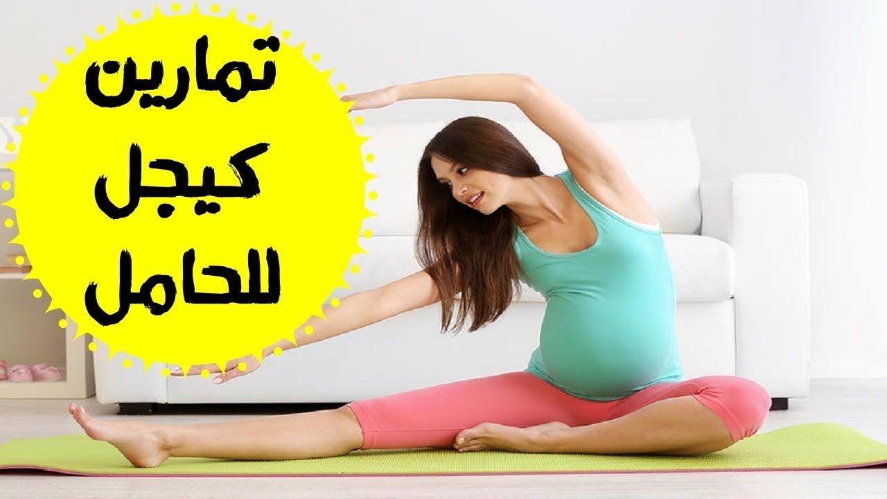 تمارين كيجل للحامل لتقوية عضلات الرحم والحوض وتسهيل الولادة الطبيعية وتض Home Decor Decals Home Decor