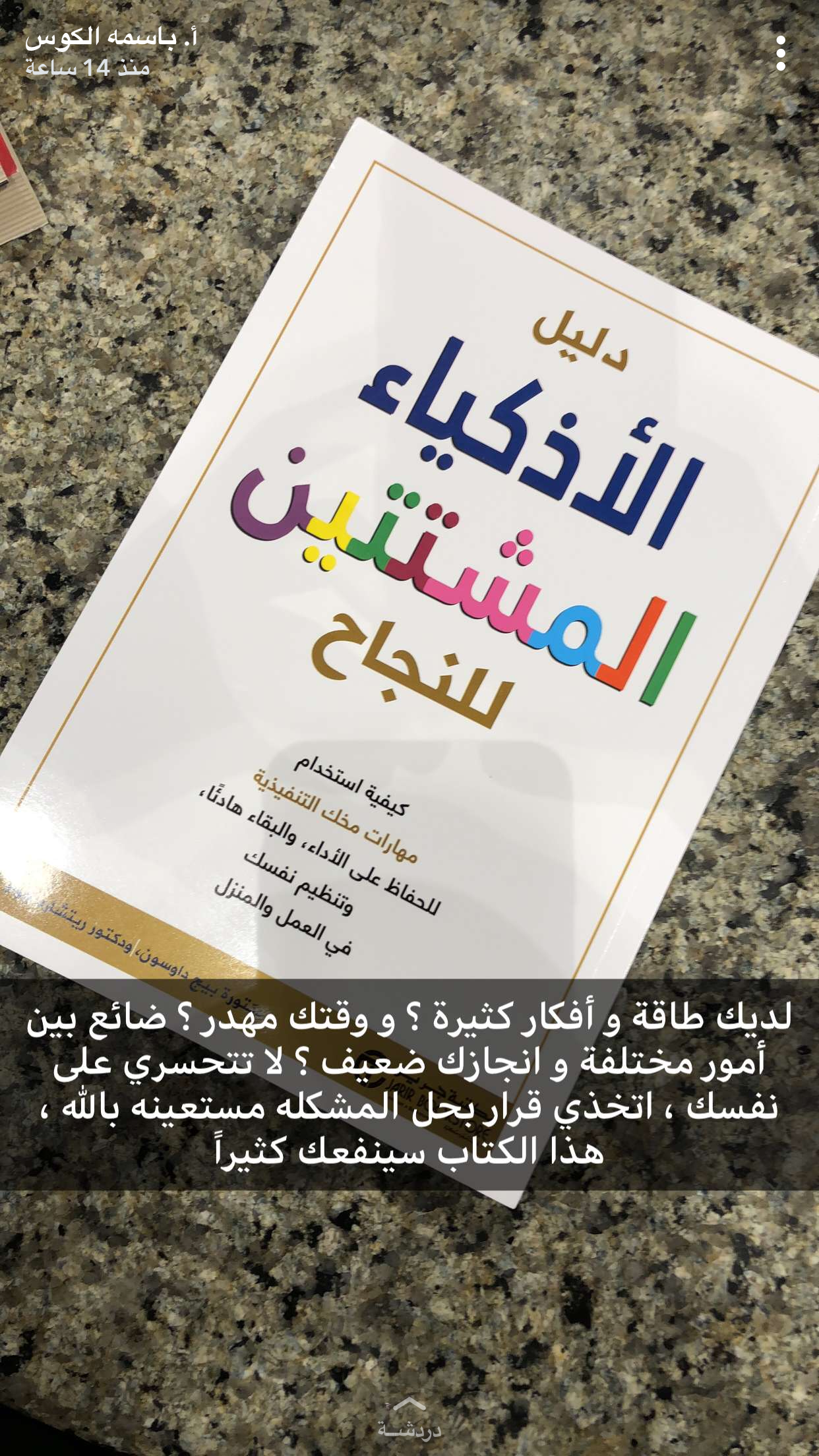 للتنمية البشرية Books Arabic Books Inspirational Books