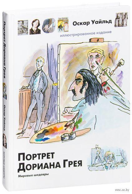 «Портрет Дориана Грея» Оскар Уайльд - купить книгу ...