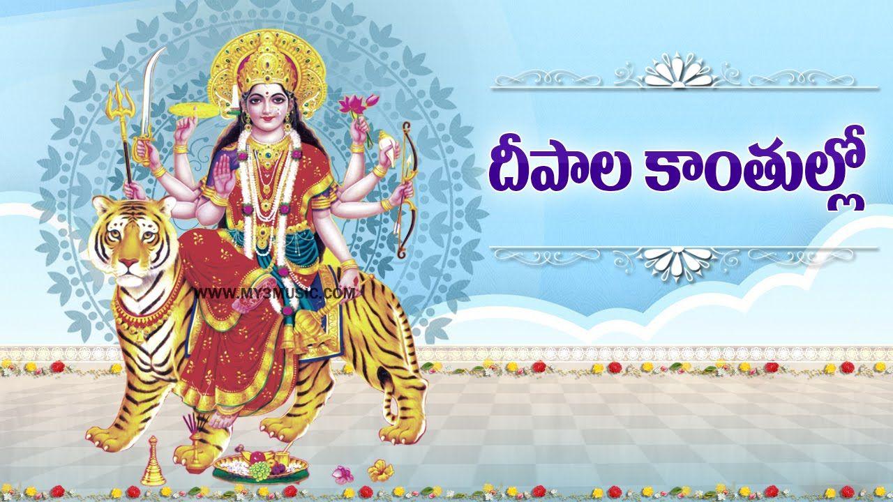 Goddess Durga Songs  - Sri Durgmma - Deepala Kanthullo - Telangana Bhakt...