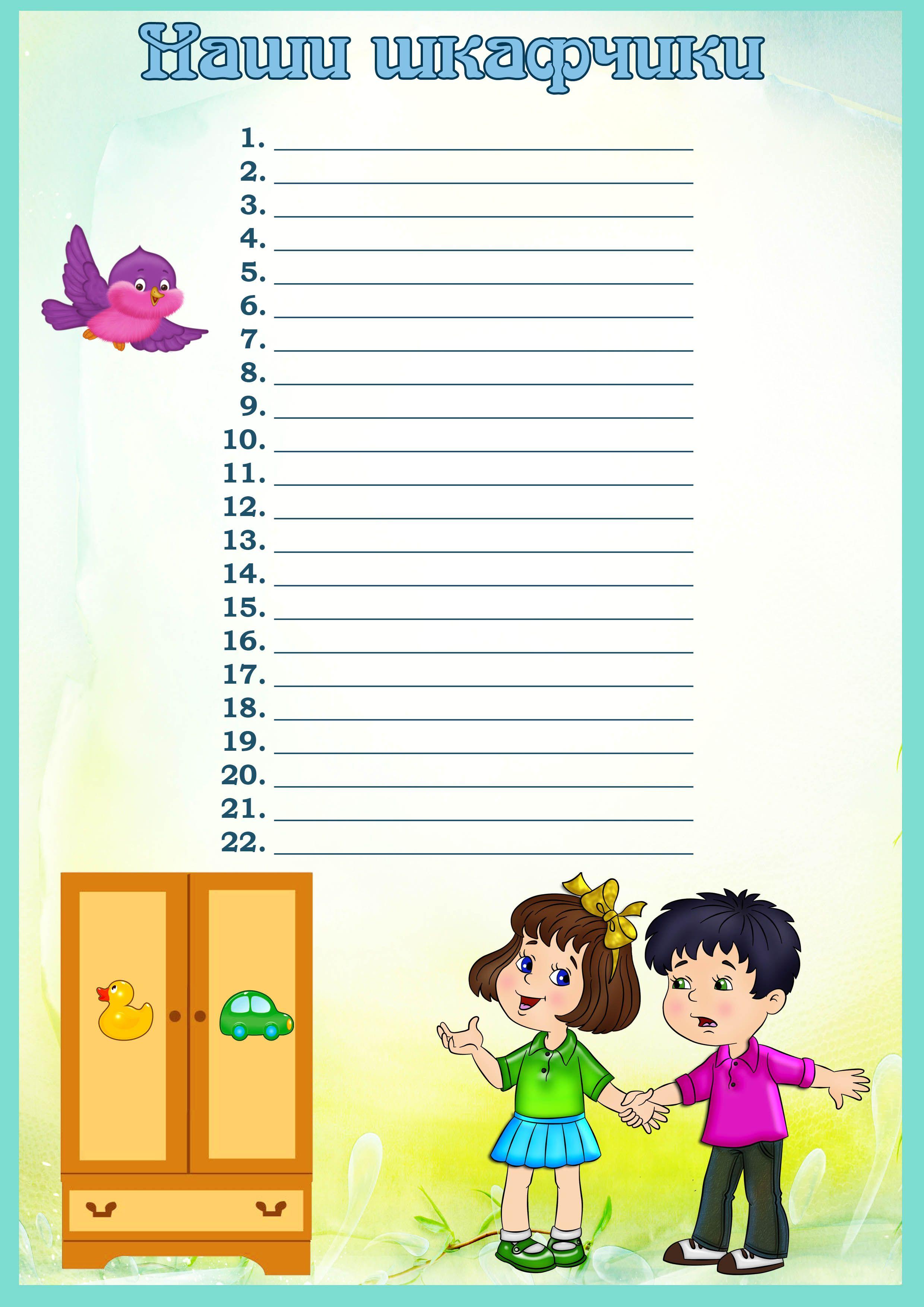 thebestartt.com / картинка список на шкафчики | Детский ...