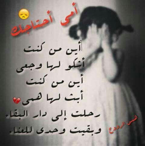 حبيبة قلبي يا امي Miss My Mom Typography My Mom