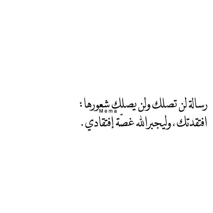افتقدتك Quotes For Book Lovers Words Quotes Love Smile Quotes