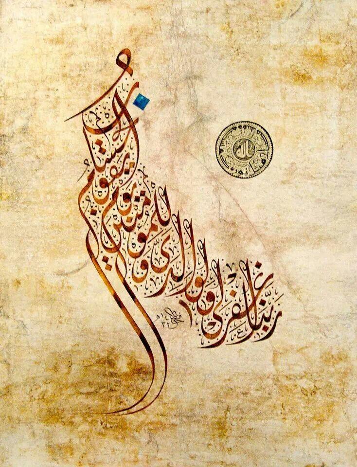 Pin By Faten On اسلاميات Islamic Art Calligraphy Islamic Art Islamic Calligraphy