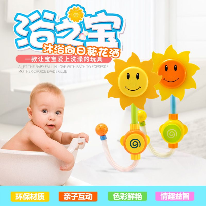JL TOYS new Baby Bath Toys Sunflower Shower Toy Pool Swimming Beach ...
