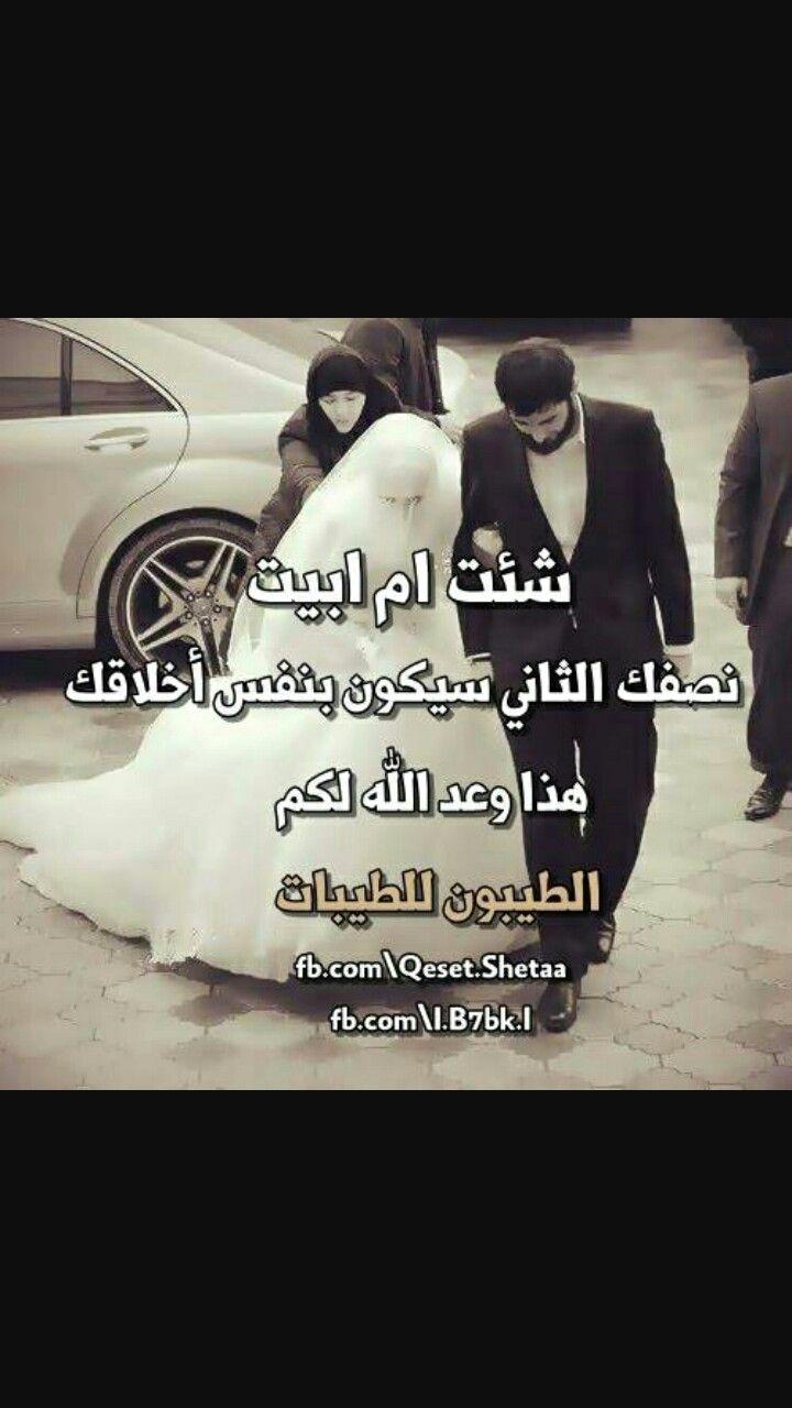 يعيش شبابه في اللعب على بنات الناس عند الزواج يبحث عن أطهرهن شرفا ونسى قول تعالى الطيبون الطيبا Muslim Couples Muslim Wedding Couples