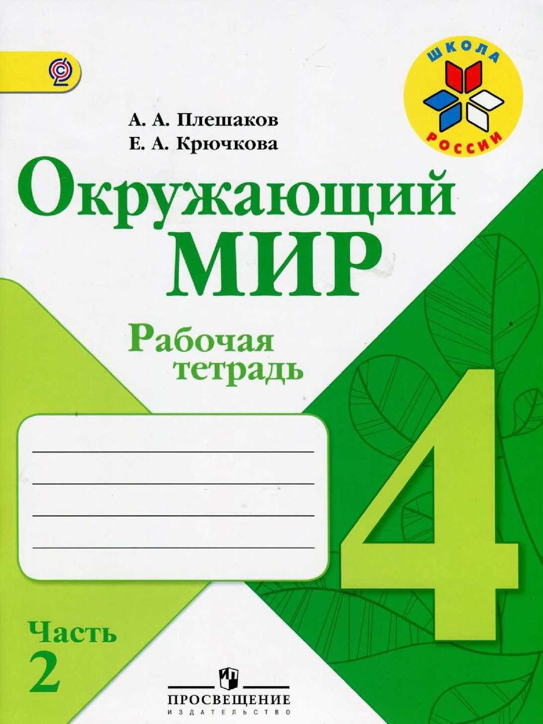 4 класс решебник по русскому языку 4 класс часть 1 канакина стр 141 упр 269 посмотреть