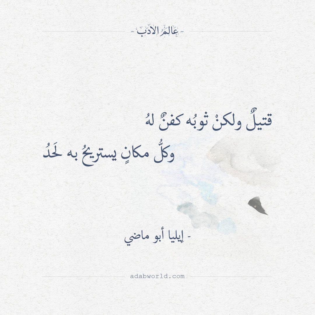 قتيل ولكن ثوبه كفن له إيليا أبو ماضي عالم الأدب Arabic Quotes Words Quotes