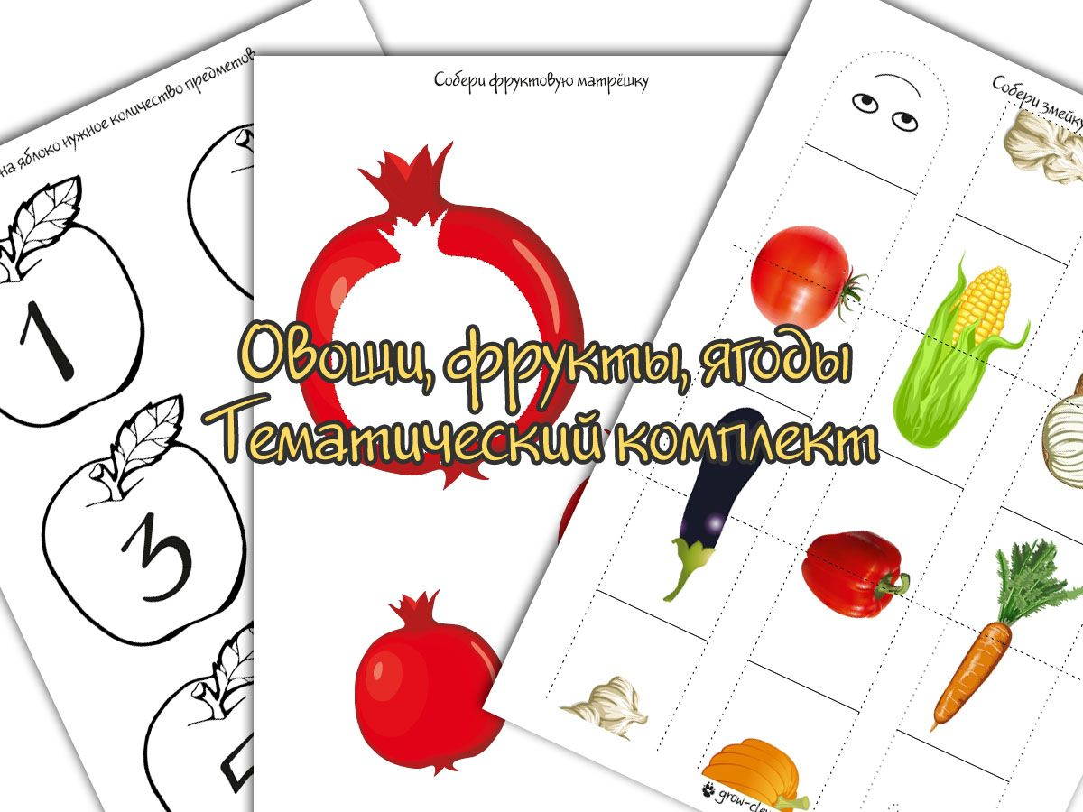 Kak Razvivat Rebenka Doma Kids Learning Activities Fruits For Kids School Themes