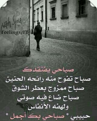 افتقد صباح الحب معك Love Words Feelings Arabic Words