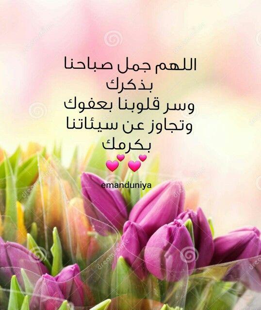 اللهم جمل صباحنا بذكرك Plants Good Morning Duaa Islam