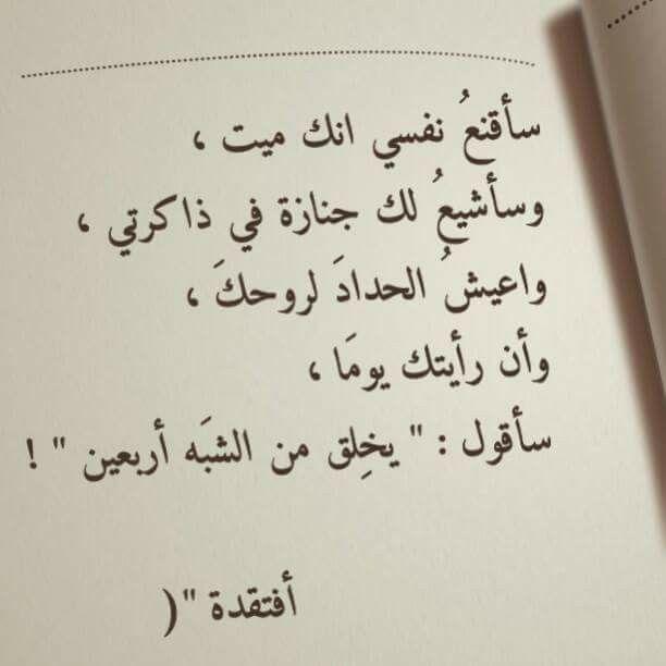 اعتراف Quotations Inspirational Quotes Quotes