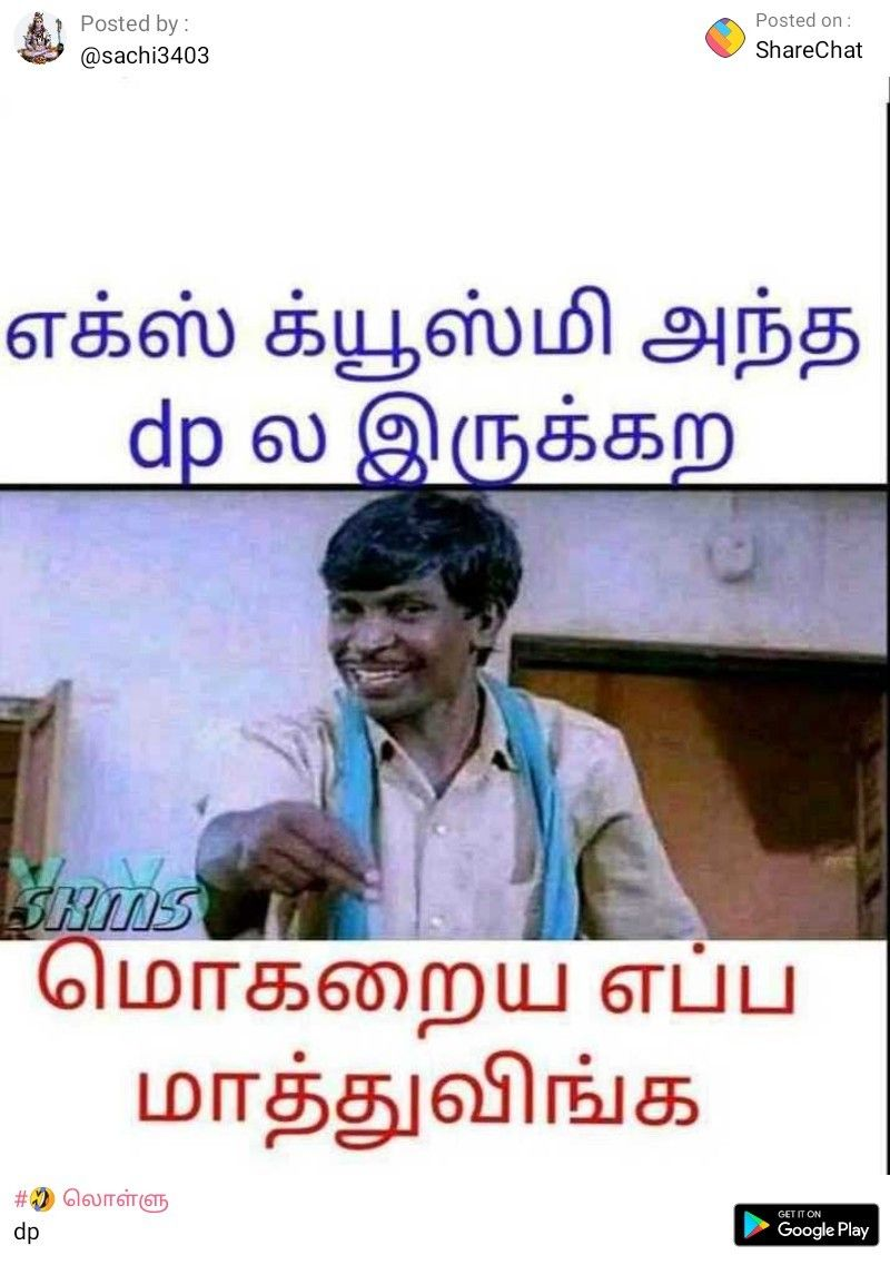 Pin By Puvi On Tamil Memes Best Funny Jokes Tamil Funny Memes Comedy Memes