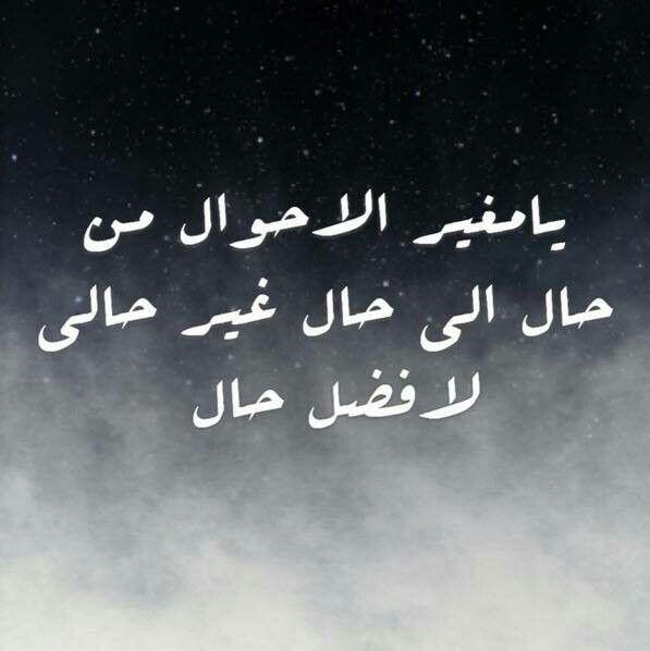 يا مغير الأحوال Prayers Arabic Calligraphy Calligraphy