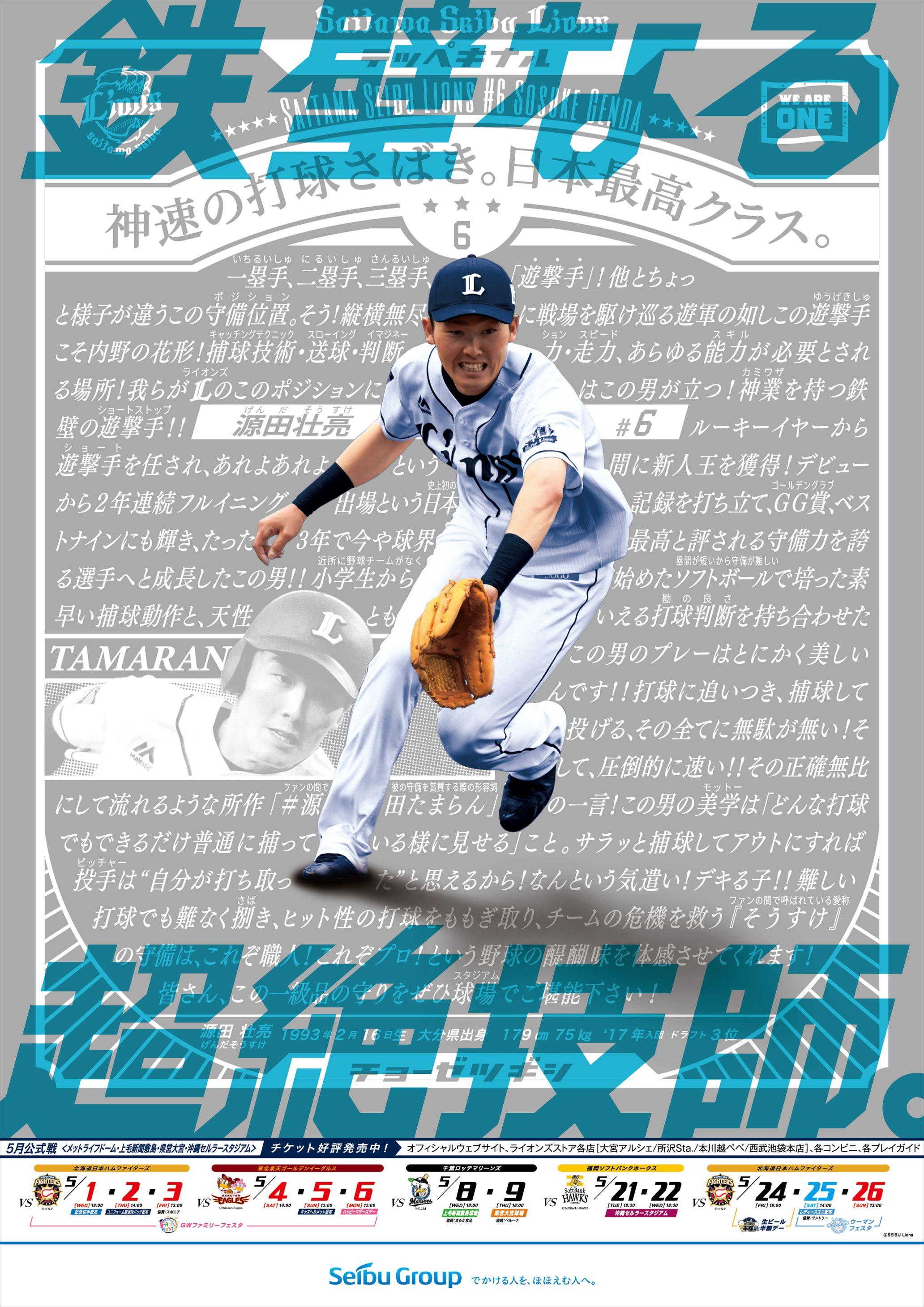 西武ライオンズ ポスター 2019 スポーツ ポスター ポスター スポーツデザイン