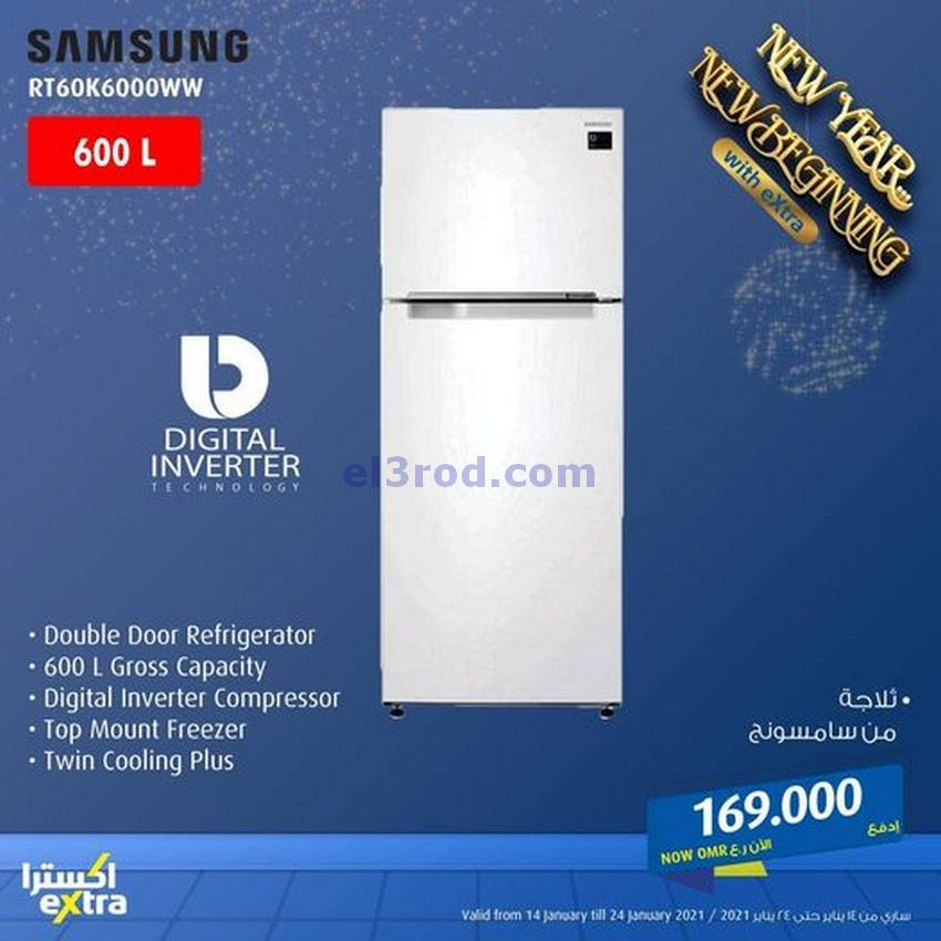 عروض معارض اكسترا ستورز عمان من 19 1 2021 In 2021 Double Door Refrigerator Top Mount Double Doors