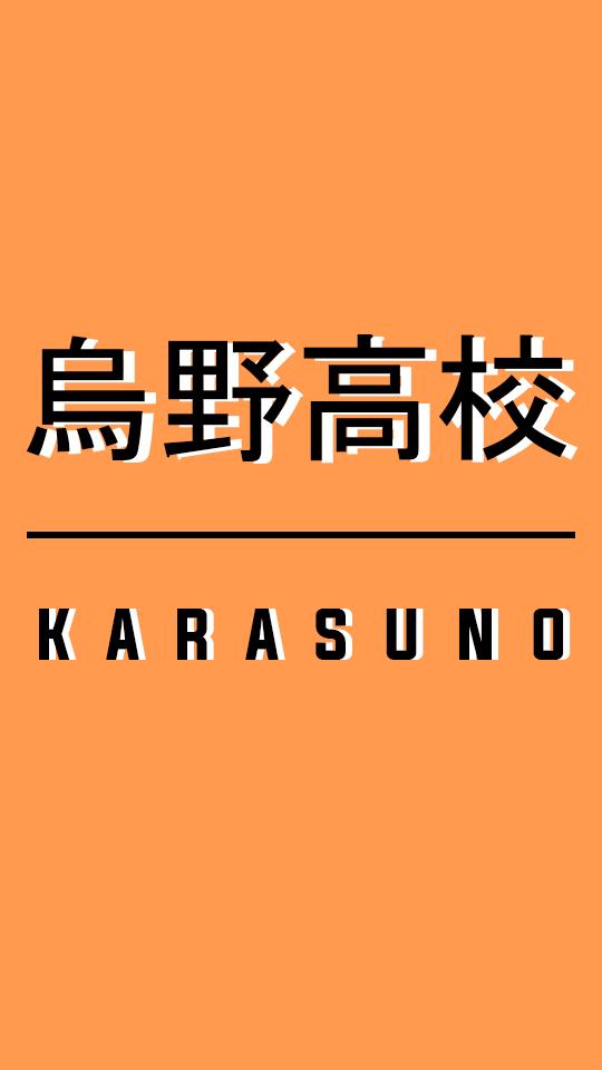 Karasuno Anime Wallpapers And Fb Covers Pinterest