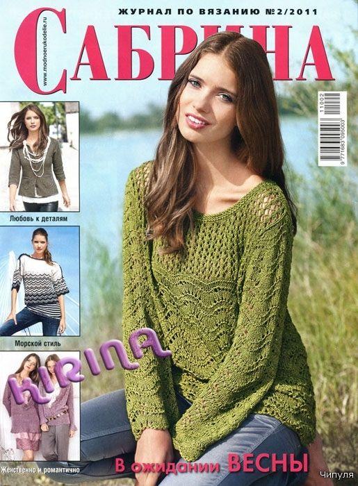 revista de moda para la mujer, libre de patrones que hacen punto ...