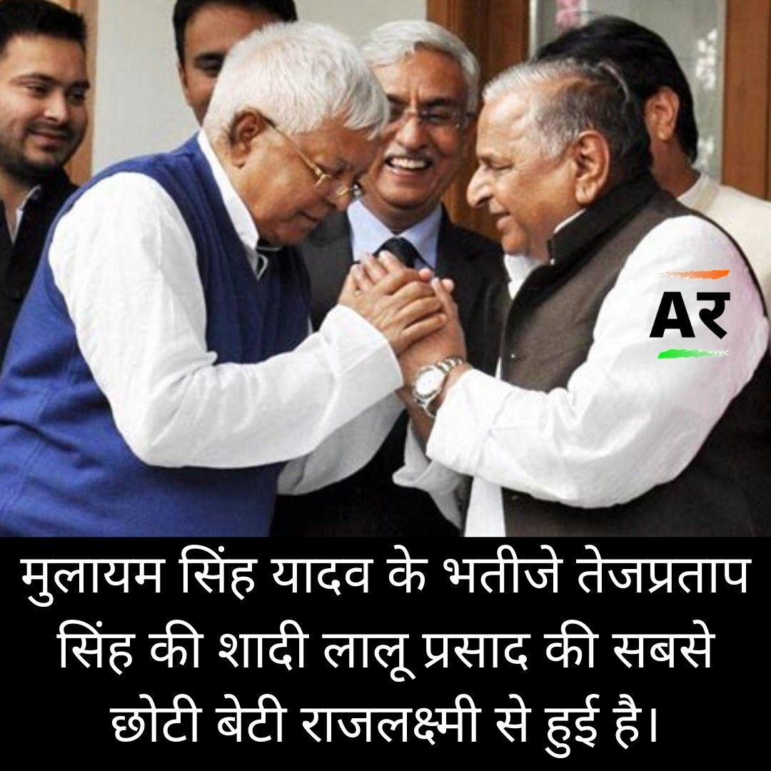 Samajwadi Party Chief Mulayam Singh Yadav S Grandnephew Tej Pratap Is Married To Lalu Prasad S Youngest Daughter Raj Lakshmi In 2020 Singh