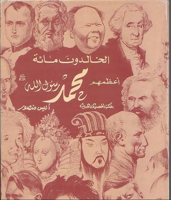 تحميل كتاب الخالدون مائة أعظمهم محمد صلى الله عليه وسلم ترجمة أنيس منصور Arabic Books The Book Club Books