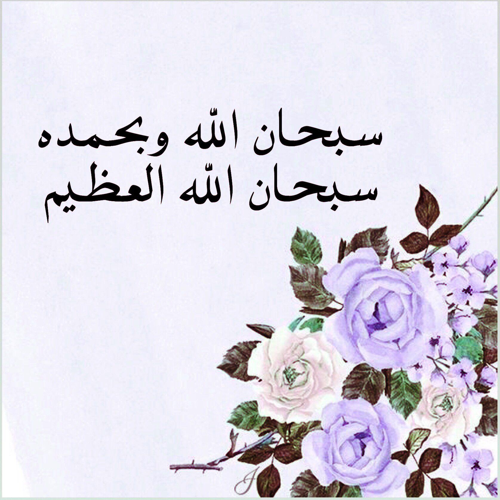 سبحان الله وبحمده سبحان الله العظيم Doa Islam Islamic Quotes Islam
