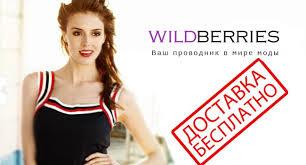 промокод на бесплатную доставку wildberries