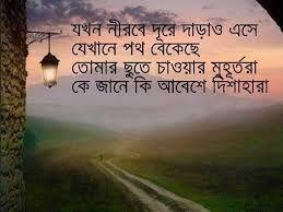 Image result for dukher kobita in bangla   poem   Poems
