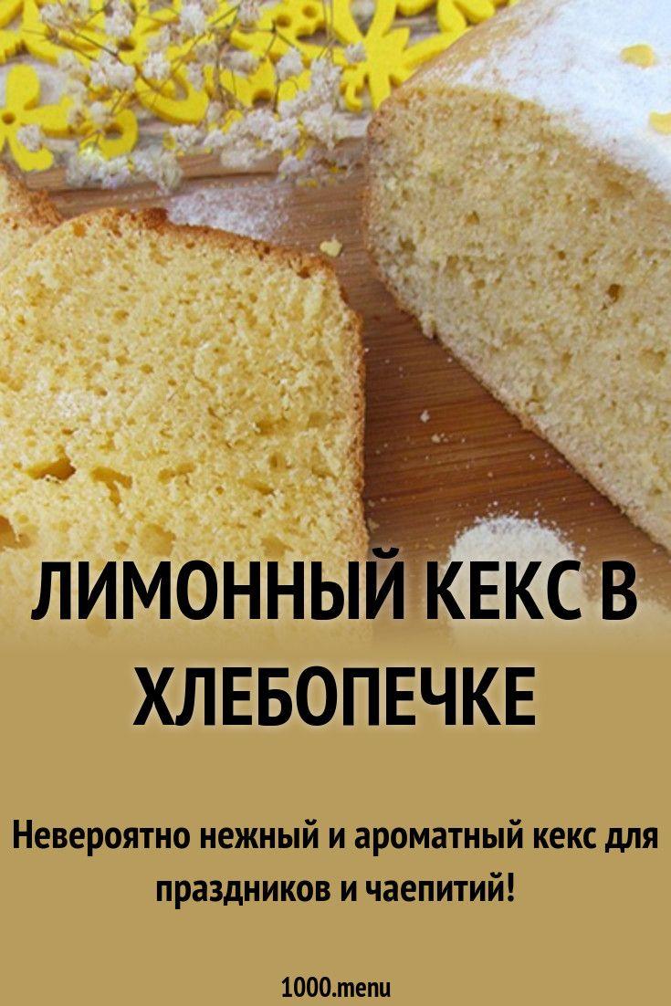 кекс лимонный в хлебопечке рецепты с фото переборки виде ширм
