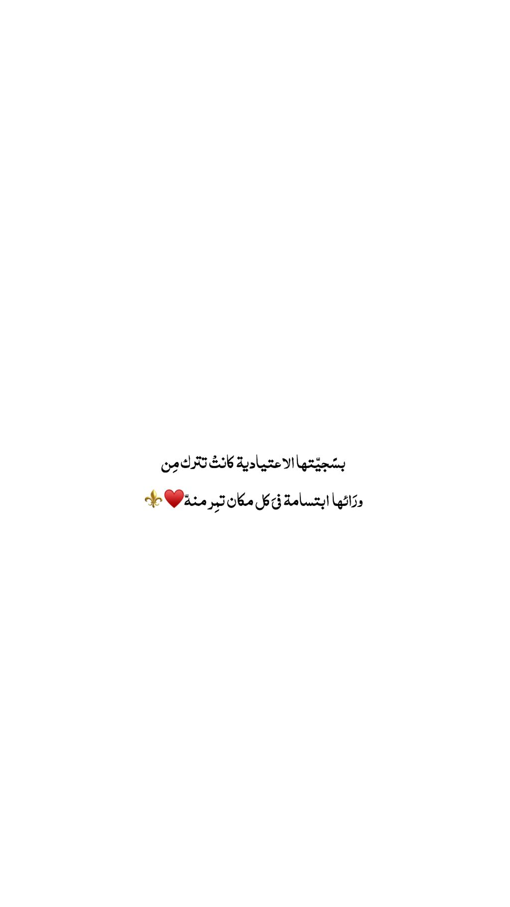 Twitter تويتر كلمات عبارات اقتباسات Words Quotes Positive Words Quotes Cool Words Islamic Love Quotes