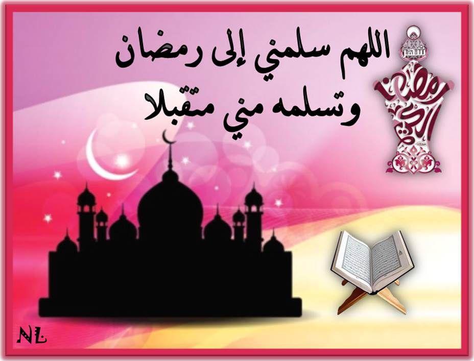 اللهم سلمني إلى رمضان وتسلمه مني متقبلا Ramadan Ramadan Kareem Kareem