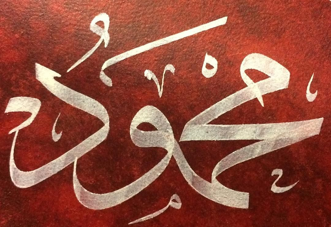 Pin By Vincent Osier On Calligraphy Mod Islamic Calligraphy Arabic Calligraphy Art Islamic Art