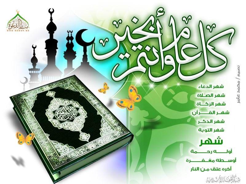 ايات الرقية الشرعية مكتوبة كاملة شبكة الشفاء للرقية الشرعية Ramadan Wishes Images Ramadan Wishes Wishes Images