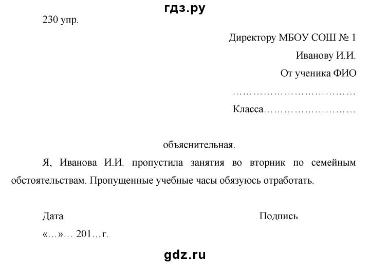 Как сделать домашнее задание по русскому языку 495 школы 3 б класса на страницы