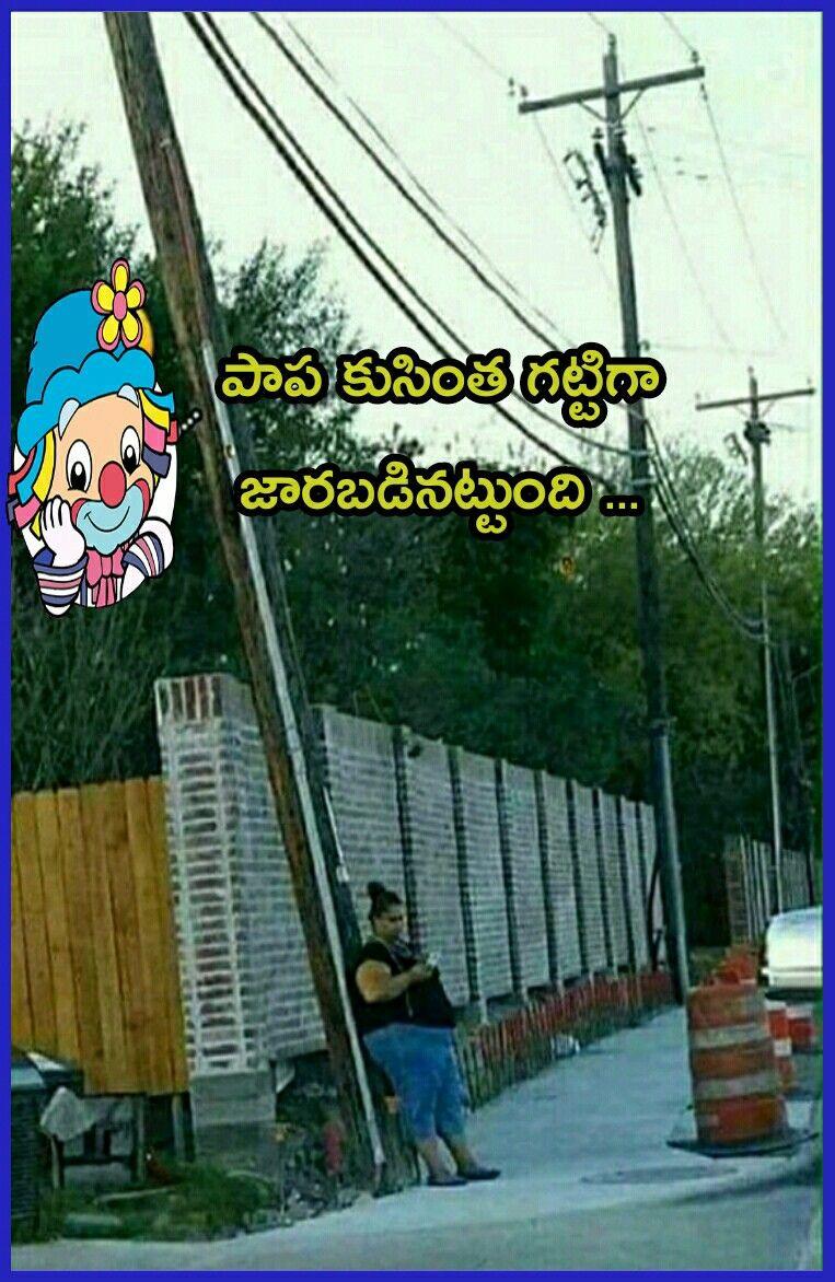 Pin by sriram kavala on Funny   Telugu jokes, Lovable ...