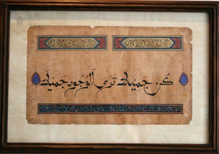 Pin By Eman On ض Arabian Soul Calligraphy Art Caligraphy Illustration Art