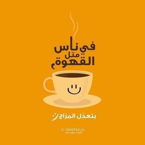 تعدل المزاج Iphone Wallpaper Quotes Love Coffee Cup Art Coffee Art