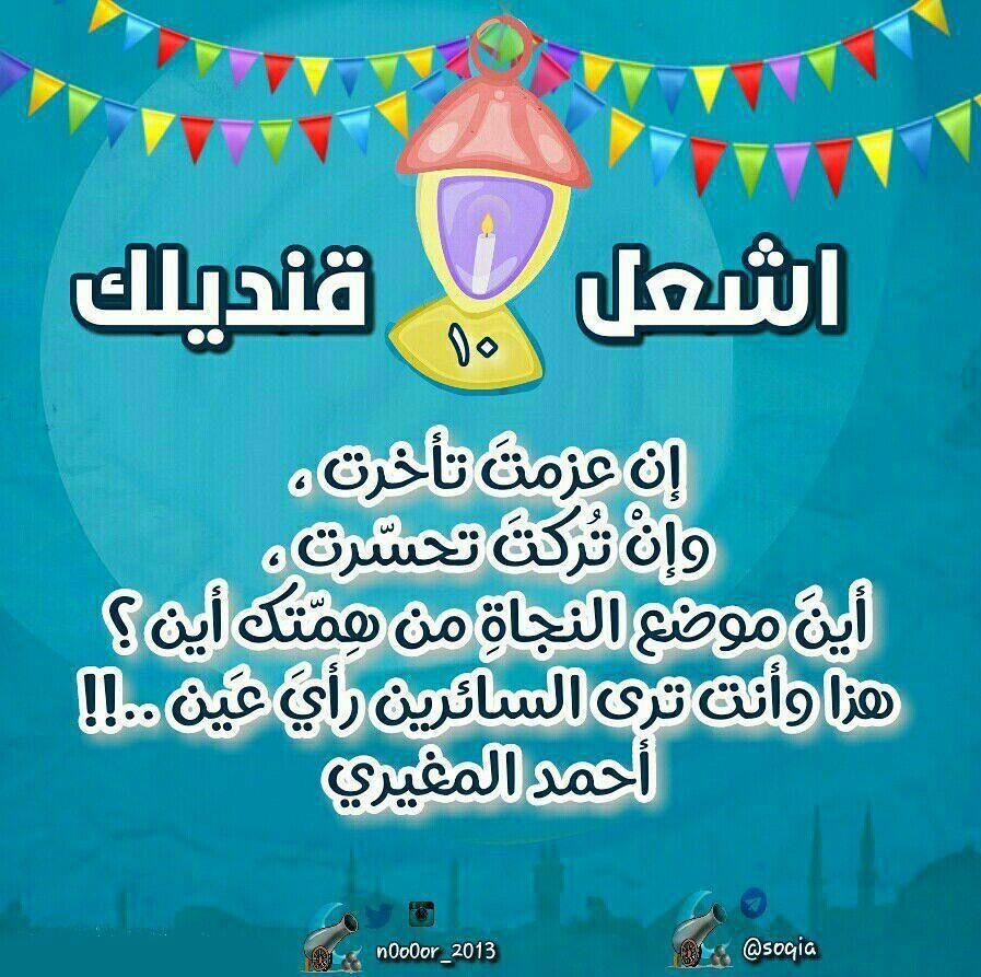 رمضان Ramadan Literacy Abs