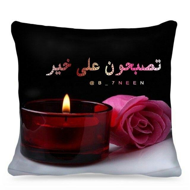 تصبحون على خير أحبتي Girly Pictures Good Morning Good Night Modern Hijab Fashion