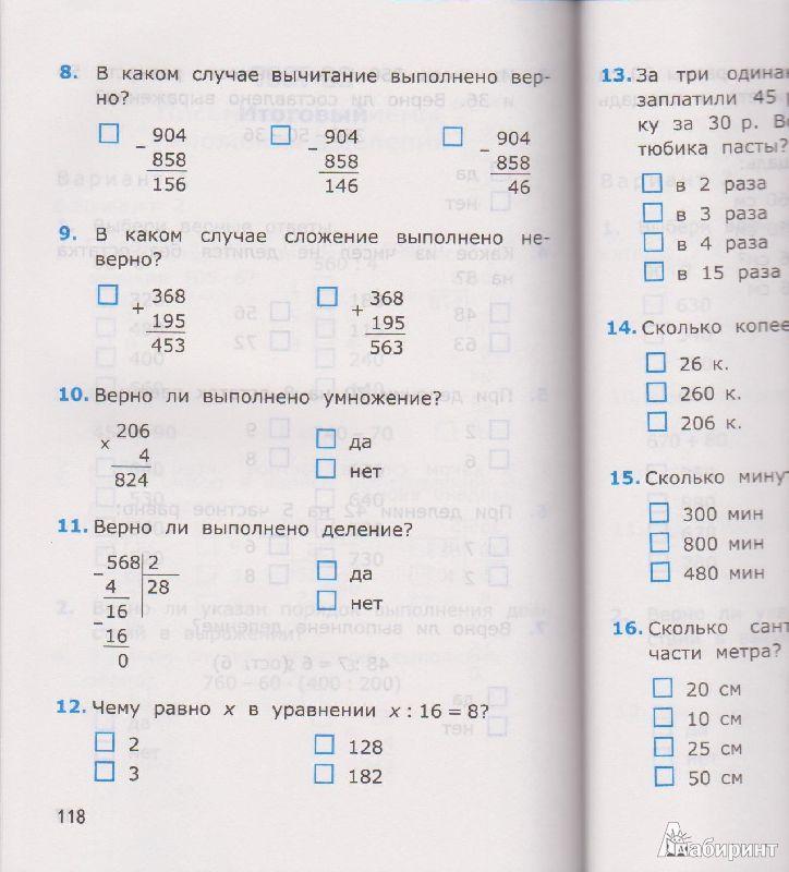 Скачать с торрента решебник по математике 5 класс шарыгин дорофеев