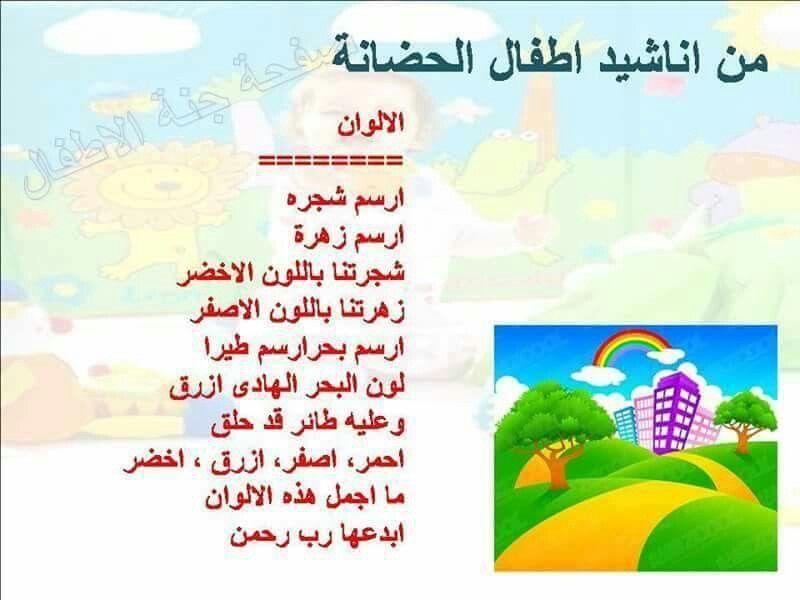 أنشودة الألوان Arabic Alphabet For Kids Arabic Kids Islamic Kids Activities