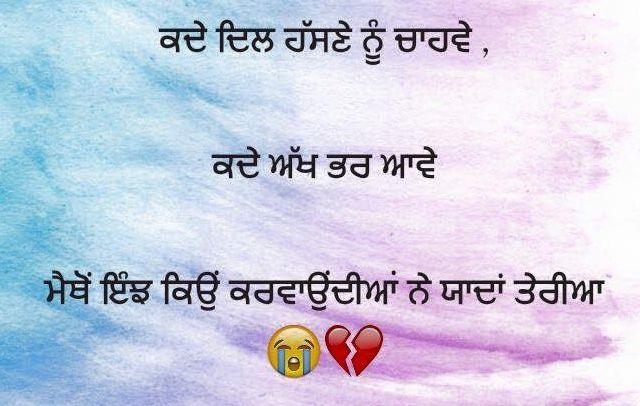 Yaadan Terian - Yaad Punjabi Status For Facebook #Yaad #Shayari #L