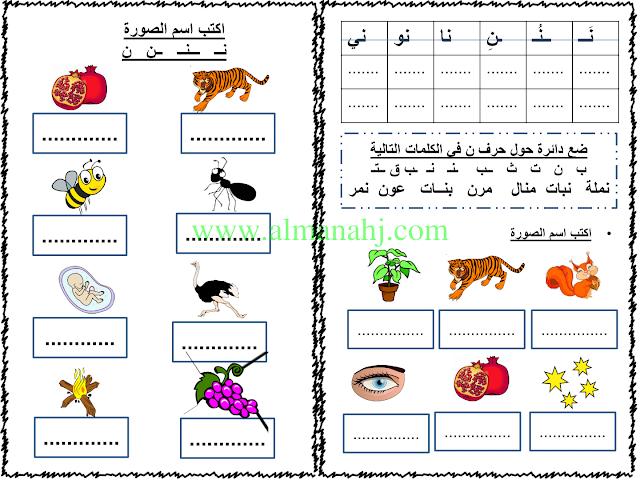 الصف الأول الفصل الثاني لغة عربية 2017 2018 مذكرة لمادة اللغة العربية موقع المناهج Comics Ww W