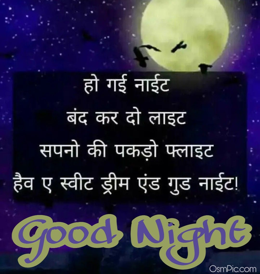 Best Good Night Images In Hindi For Whatsapp Good Night Hindi Good Night Hindi Quotes Good Night Quotes