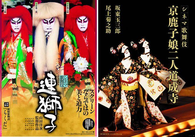 El kabuki en la actualidad En el Japón moderno, el kabuki continúa siendo relativamente popular; es el más popular de los estilos tradicionales de drama japonés, y sus actores estelares aparecen con frecuencia en papeles de cine y televisión. Por ejemplo, el bien conocido onnagata Bando Tamasaburo V ha aparecido en varios papeles en diferentes obras (no kabuki) y películas; en ocasiones en papeles femeninos.