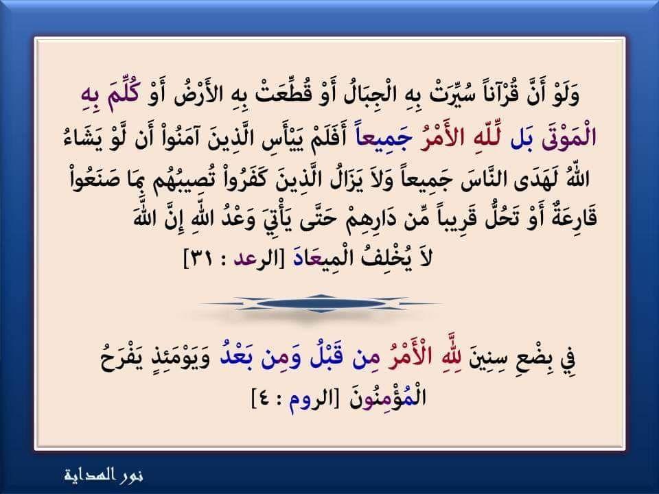 لله الأمر مرتان في القرآن في الرعد والروم الأمر خمس وثلاثون مرة في القرآن ثلاث مرات في آية آل عنران ١٣٥ فى سورة الرعد الحديث عن Math Math Equations