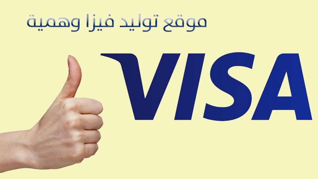موقع توليد فيزا وهمية افضل 3 مواقع للتوليد مجانا Vissa Thumbs Up