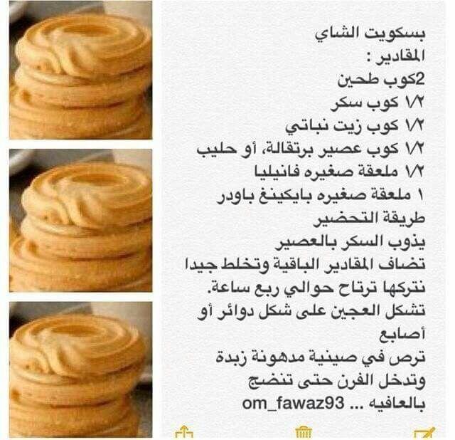 وصفات بسكويت الشاهي Arabic Food Recipes Food Receipes