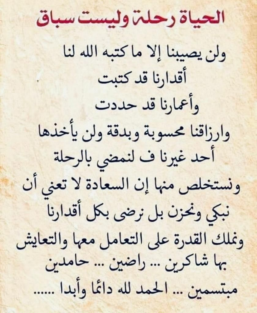 Pin By اترك اثرا علي المنبهي On حسن الظن بالله الأمل بالله والتفاؤل Math Arabic Calligraphy Calligraphy